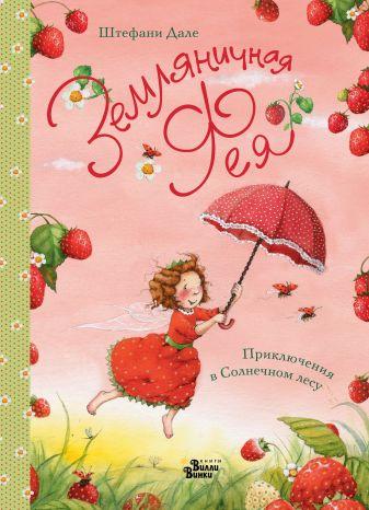 Дале Штефани - Земляничная фея. Приключения в Солнечном лесу обложка книги