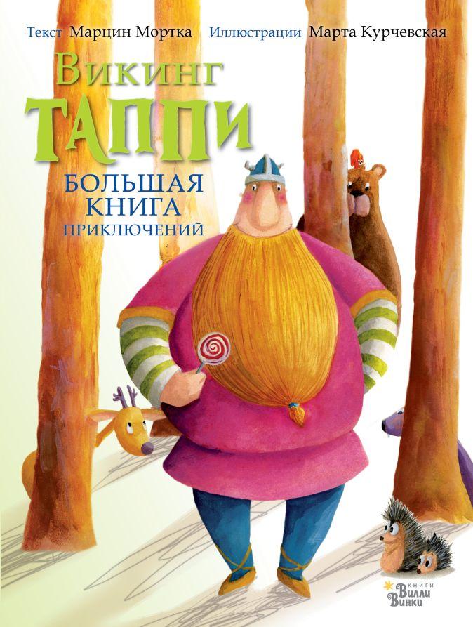 Марцин Мортка - Большая книга приключений викинга Таппи обложка книги