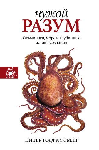 Питер Годфри-Смит - Чужой разум обложка книги
