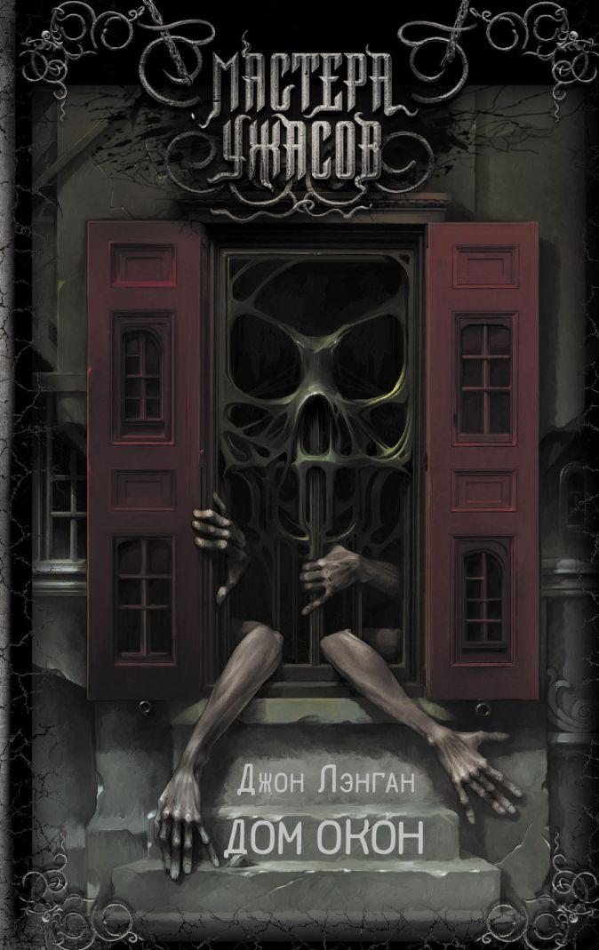 Джон Лэнган - Дом окон обложка книги