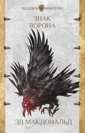 Эд Макдональд - Знак ворона обложка книги
