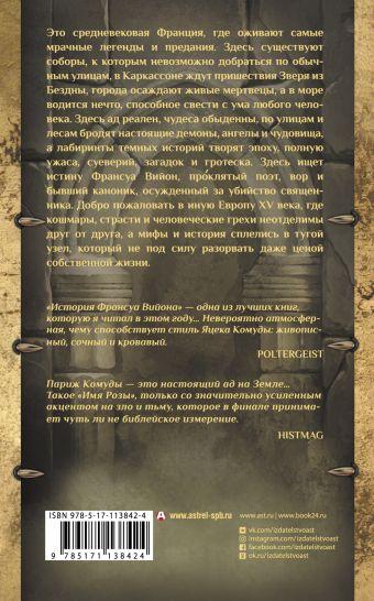 Имя Зверя. Ересиарх. История жизни Франсуа Вийона, или Деяния поэта и убийцы Яцек Комуда