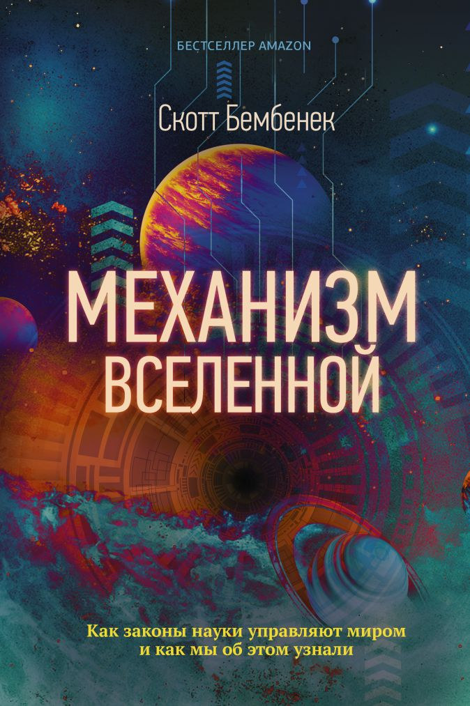 Скотт Бембенек - Механизм Вселенной: как законы науки управляют миром и как мы об этом узнали обложка книги