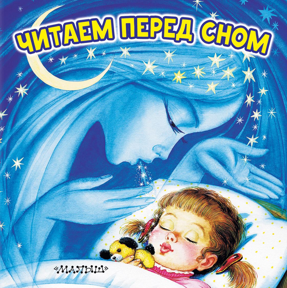 купить Цыганков И. Читаем перед сном по цене 88 рублей