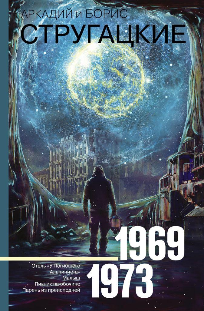Собрание сочинений 1969-1973 Аркадий Стругацкий, Борис Стругацкий