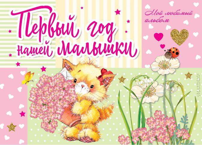 Карганова Е.Г. - Первый год нашей малышки обложка книги