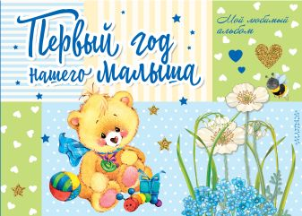 Карганова Е.Г. - Первый год нашего малыша обложка книги