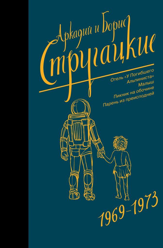 Аркадий Стругацкий, Борис Стругацкий - Собрание сочинений 1969-1973 обложка книги