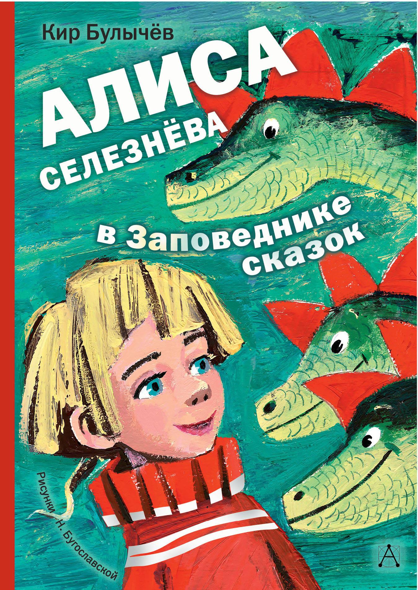 купить Кир Булычев Алиса Селезнёва в Заповеднике сказок по цене 768 рублей