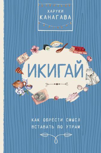 Харуки Канагава - Икигай. Как обрести смысл вставать по утрам обложка книги