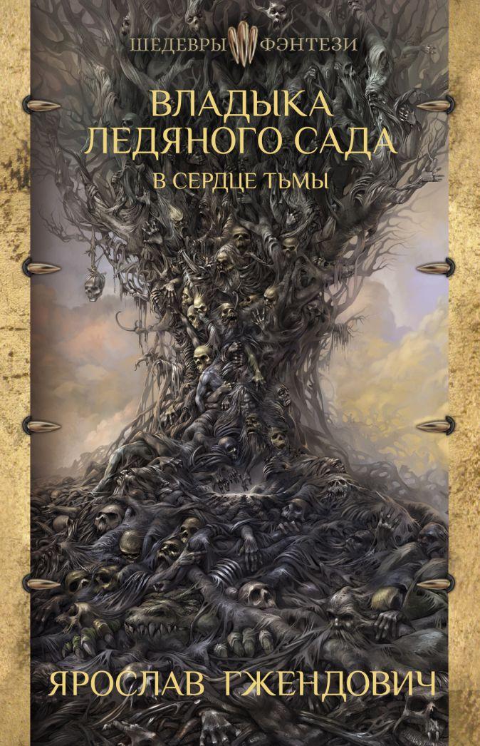 Ярослав Гжендович - Владыка ледяного сада. В сердце тьмы обложка книги