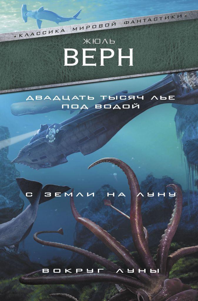 Жюль Верн - Двадцать тысяч лье под водой. С Земли на Луну. Вокруг Луны обложка книги