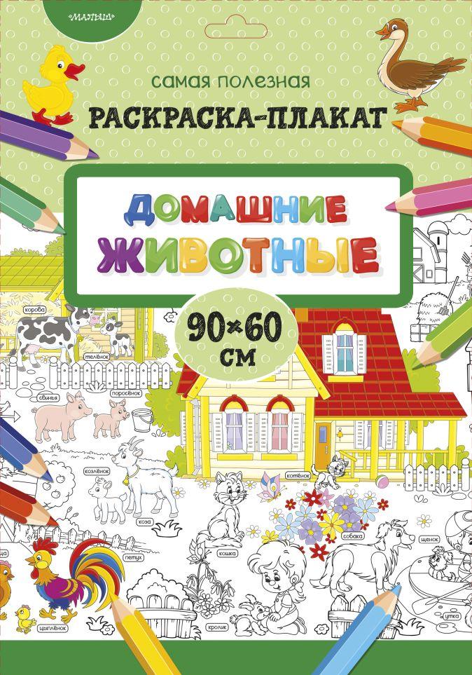 Станкевич С.А. - Домашние животные обложка книги