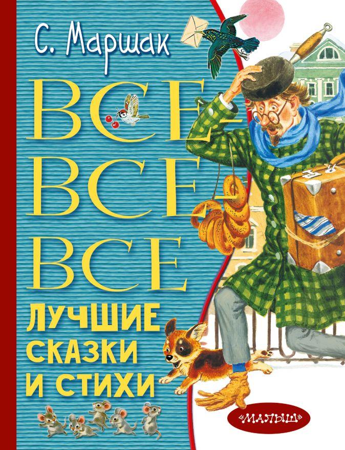 Все-все-все лучшие сказки и стихи Маршак С.Я.