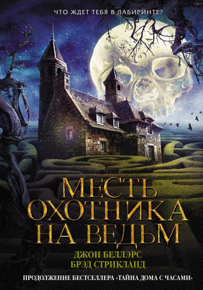 Джон Беллэрс, Брэд Стрикланд - Месть охотника на ведьм обложка книги