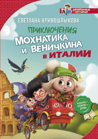 Светлана Кривошлыкова - Приключения Мохнатика и Веничкина в Италии обложка книги