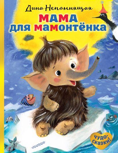 Мама для мамонтёнка - фото 1