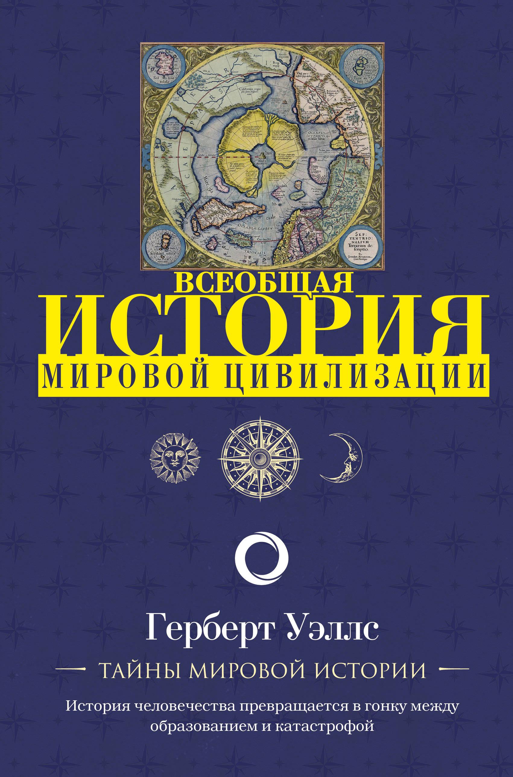 История мировой цивилизации ( Уэллс Герберт Джордж  )