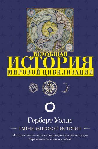 Герберт Джордж Уэллс - История мировой цивилизации обложка книги