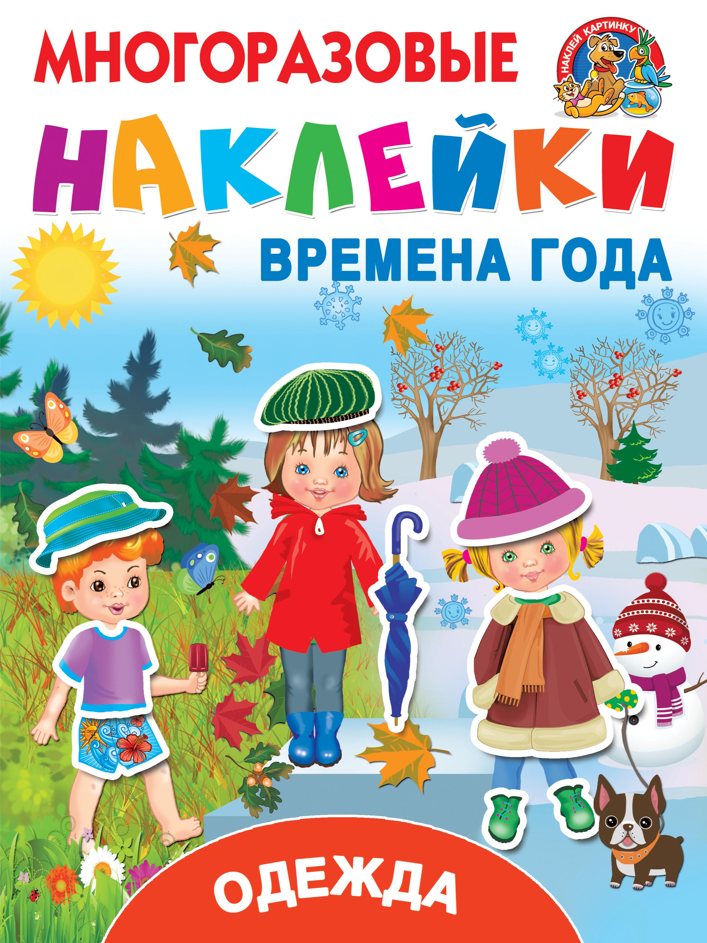 Горбунова И.В., Дмитриева В.Г. Одежда и времена года