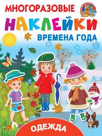 Одежда и времена года Горбунова И.В., Дмитриева В.Г.