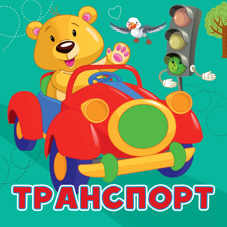 Игнатова А.С. Транспорт игнатова а транспорт