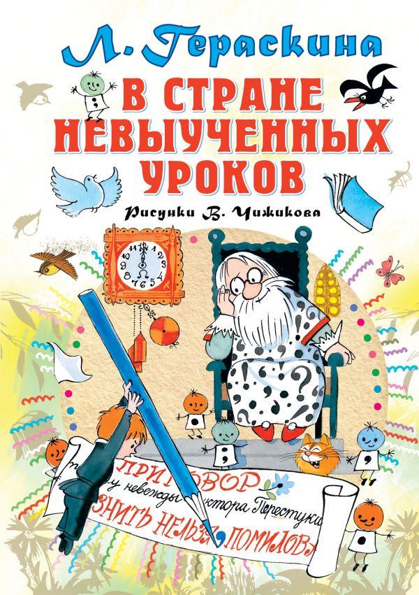 Фото - Гераскина Лия Борисовна В стране невыученных уроков гераскина л книги с иллюстрациями виктора чижикова в стране невыученных уроков