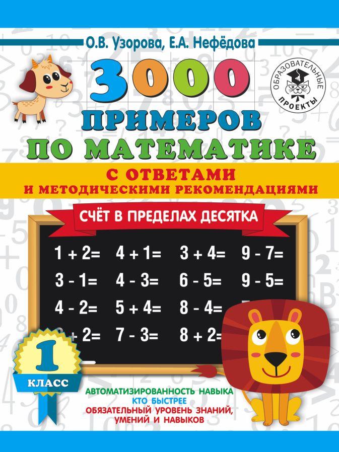 3000 примеров по математике. Счет в пределах десятка. С ответами и методическими рекомендациями. 1 класс Узорова О.В., Нефёдова Е.А.