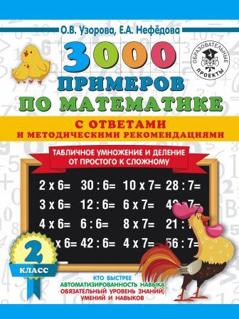 Узорова О.В., Нефёдова Е.А. - 3000 примеров по математике. Табличное умножение от простого к сложному. С ответами и методическими рекомендациями. 2 класс обложка книги