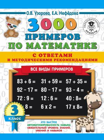Узорова О.В., Нефёдова Е.А. - 3000 примеров по математике. Все виды примеров с ответами и методическими рекомендациями. 3 класс обложка книги