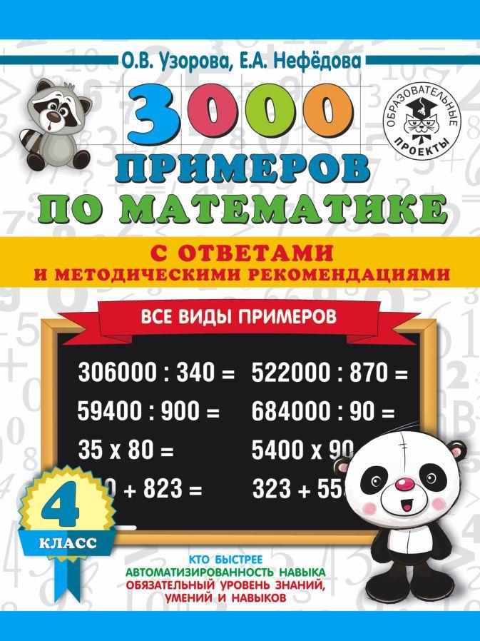 Узорова О.В., Нефёдова Е.А. - 3000 примеров по математике. Все виды примеров с ответами и методическими рекомендациями. 4 класс обложка книги