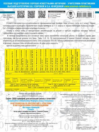 3000 примеров по математике. Все виды примеров с ответами и методическими рекомендациями. 4 класс Узорова О.В., Нефёдова Е.А.