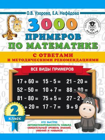 3000 примеров по математике. Все виды примеров с ответами и методическими рекомендациями. 2 класс Узорова О.В., Нефёдова Е.А.