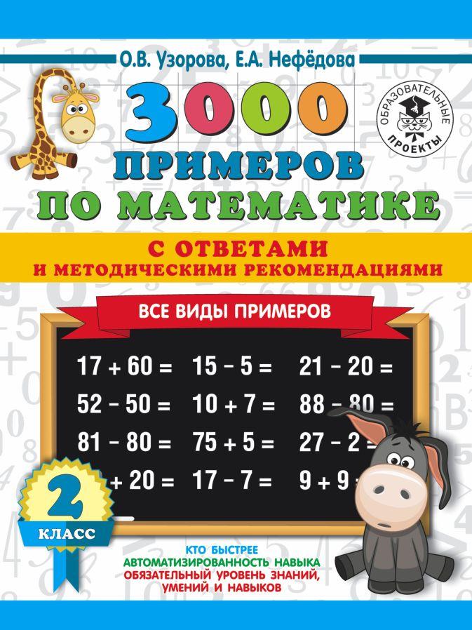 Узорова О.В., Нефёдова Е.А. - 3000 примеров по математике. Все виды примеров с ответами и методическими рекомендациями. 2 класс обложка книги