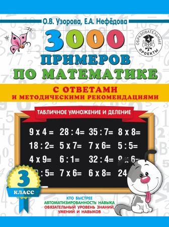 Узорова О.В., Нефёдова Е.А. - 3000 примеров по математике. Табличное умножение. С ответами и методическими рекомендациями. 3 класс обложка книги