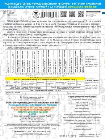 3000 примеров по математике. Табличное умножение. С ответами и методическими рекомендациями. 3 класс Узорова О.В., Нефёдова Е.А.