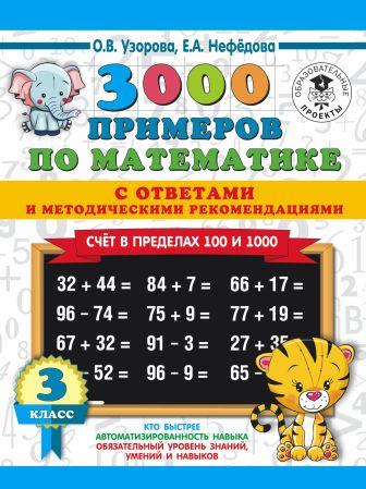Узорова О.В., Нефёдова Е.А. - 3000 примеров по математике. Счет в пределах 100 и 1000. С ответами и методическими рекомендациями. 3 класс обложка книги