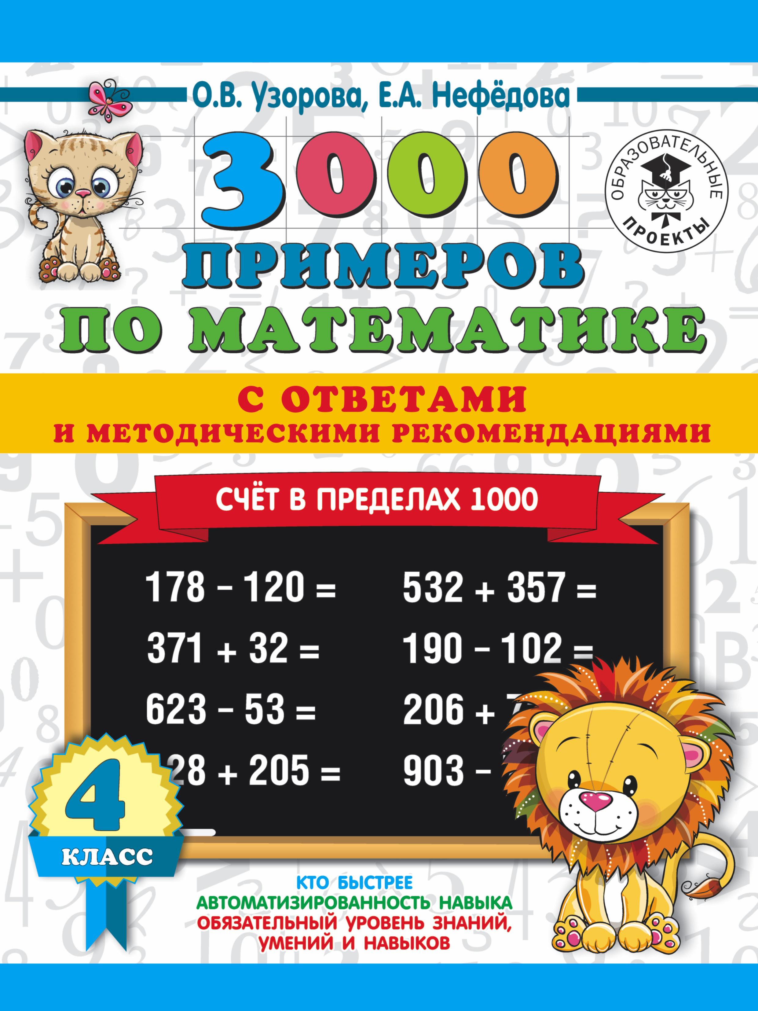 3000 примеров по математике. Счет в пределах 1000. С ответами и методическими рекомендациями. 4 класс ( Узорова О.В., Нефёдова Е.А.  )