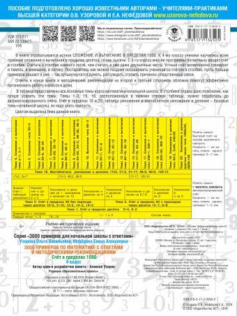 3000 примеров по математике. Счет в пределах 1000. С ответами и методическими рекомендациями. 4 класс Узорова О.В., Нефёдова Е.А.