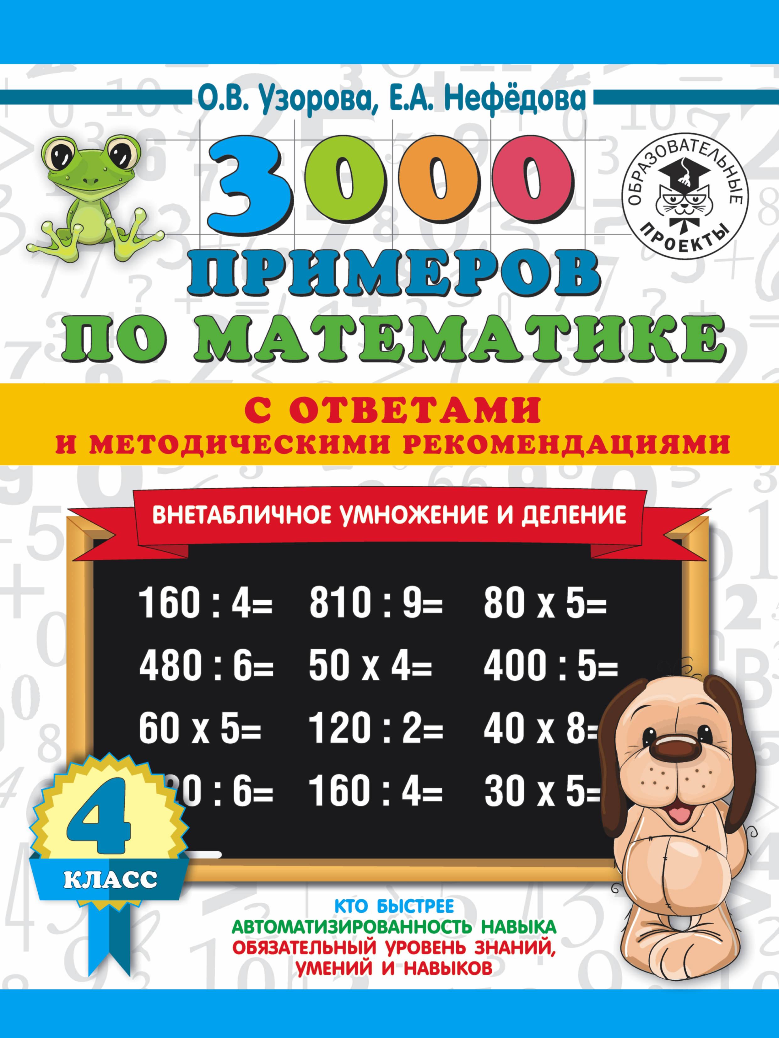 3000 примеров по математике. Внетабличное умножение и деление. С ответами и методическими рекомендациями. 4 класс ( Узорова О.В., Нефёдова Е.А.  )