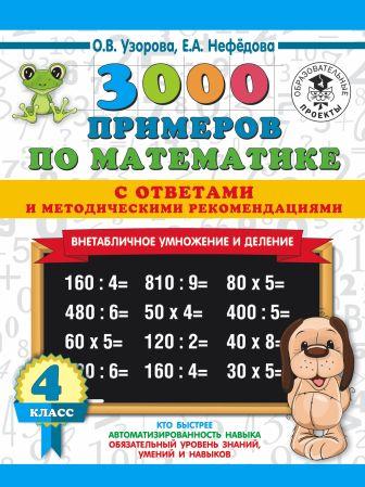 Узорова О.В., Нефёдова Е.А. - 3000 примеров по математике. Внетабличное умножение и деление. С ответами и методическими рекомендациями. 4 класс обложка книги