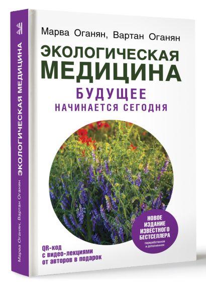 Экологическая медицина. Будущее начинается сегодня. Доп. и пер. издание - фото 1