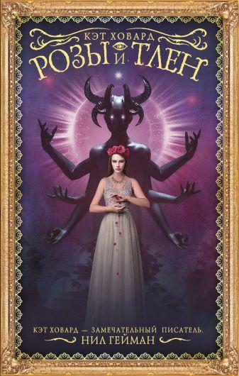 Кэт Ховард - Розы и тлен обложка книги