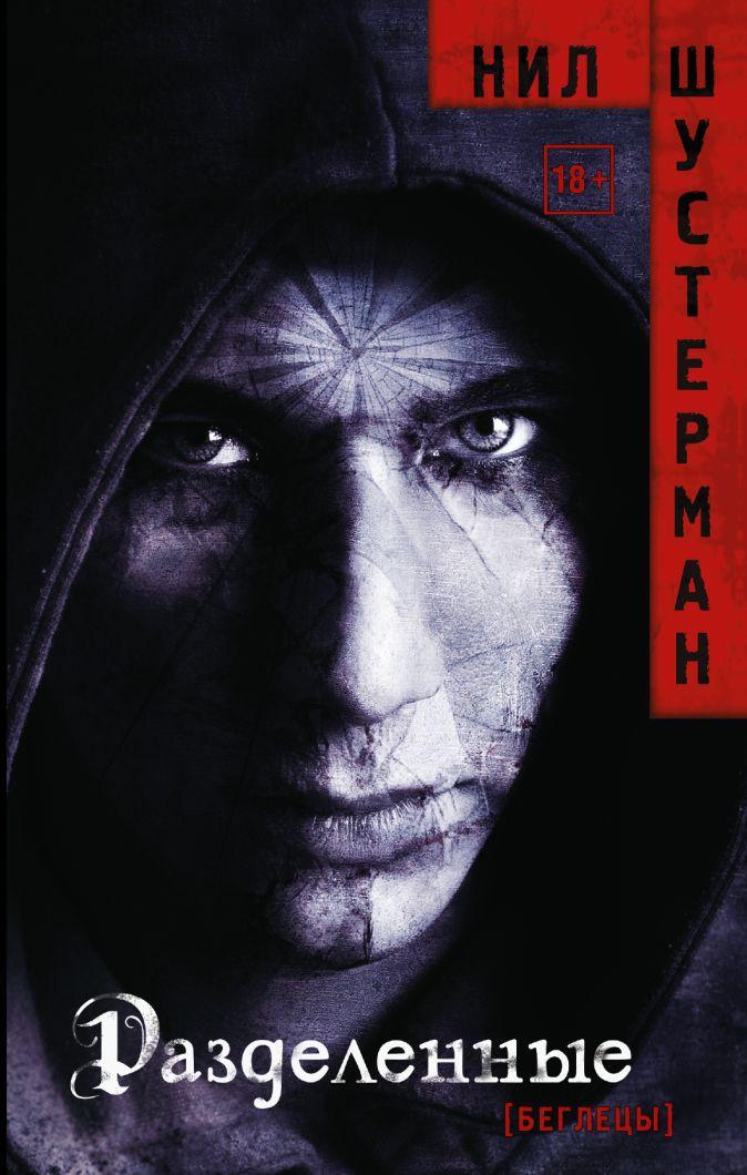 Нил Шустерман - Разделенные обложка книги