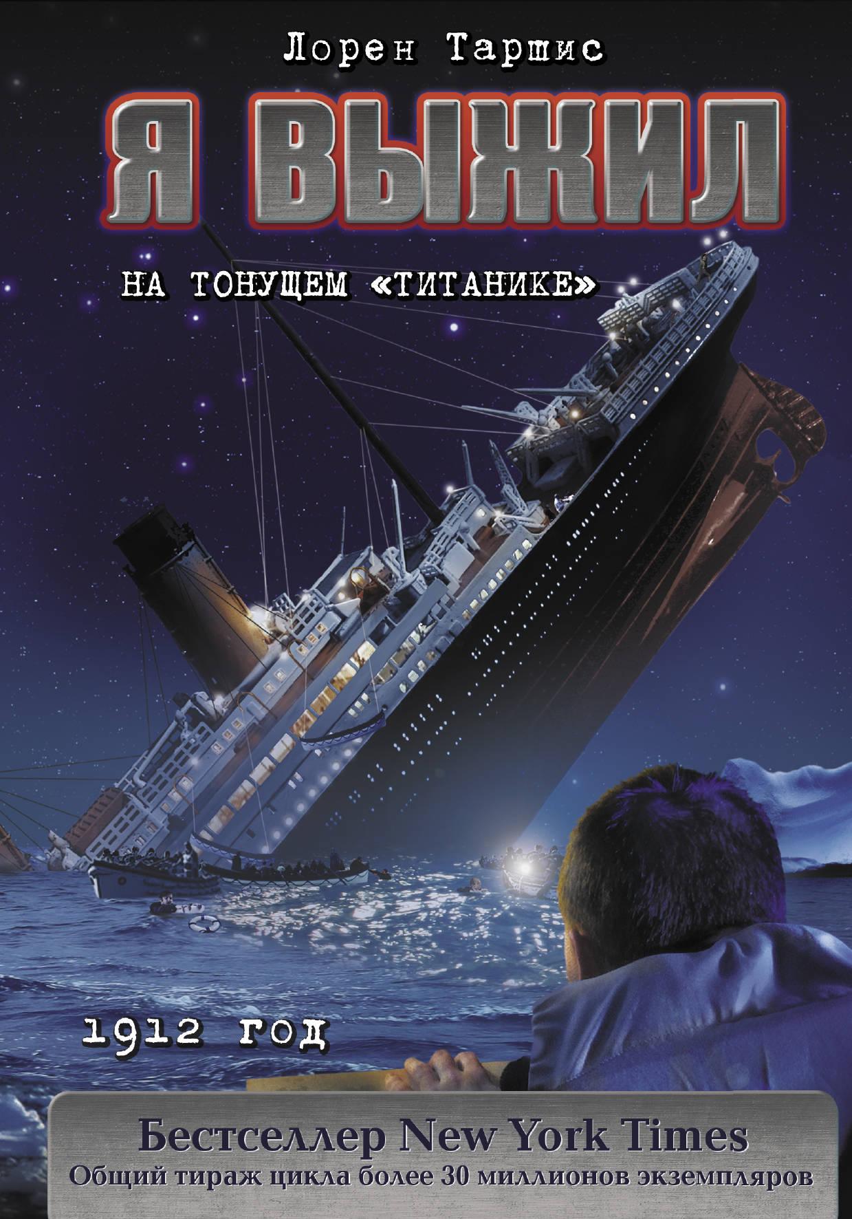 """Я выжил на тонущем """"Титанике"""" ( Таршис Лорен  )"""