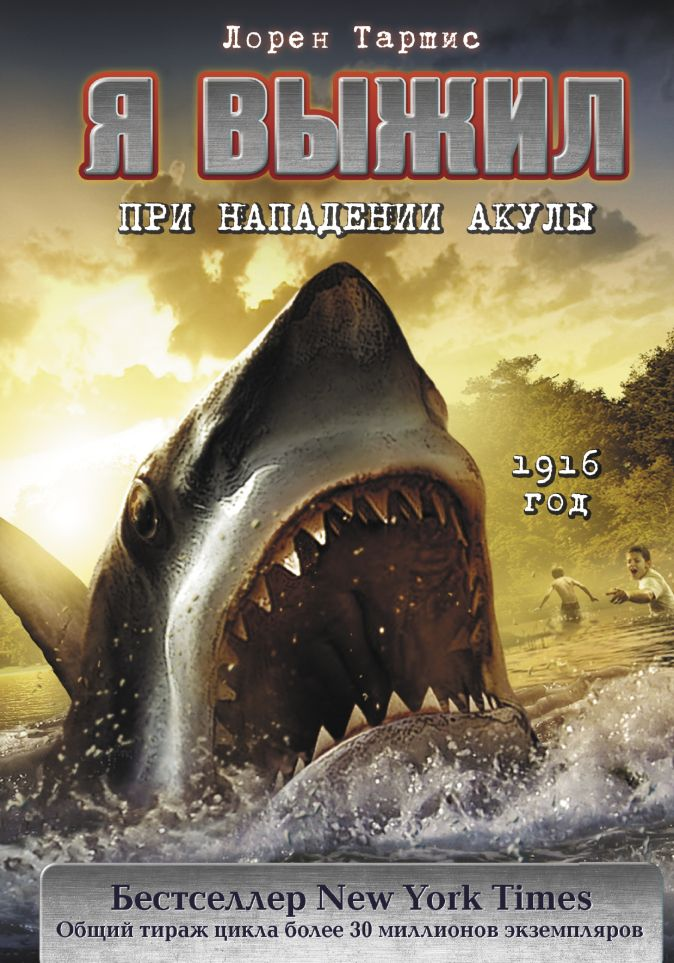 Лорен Таршис - Я выжил при нападении акулы обложка книги