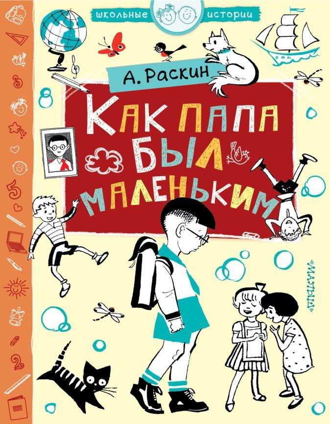 Раскин А. Б. - Как папа был маленьким обложка книги