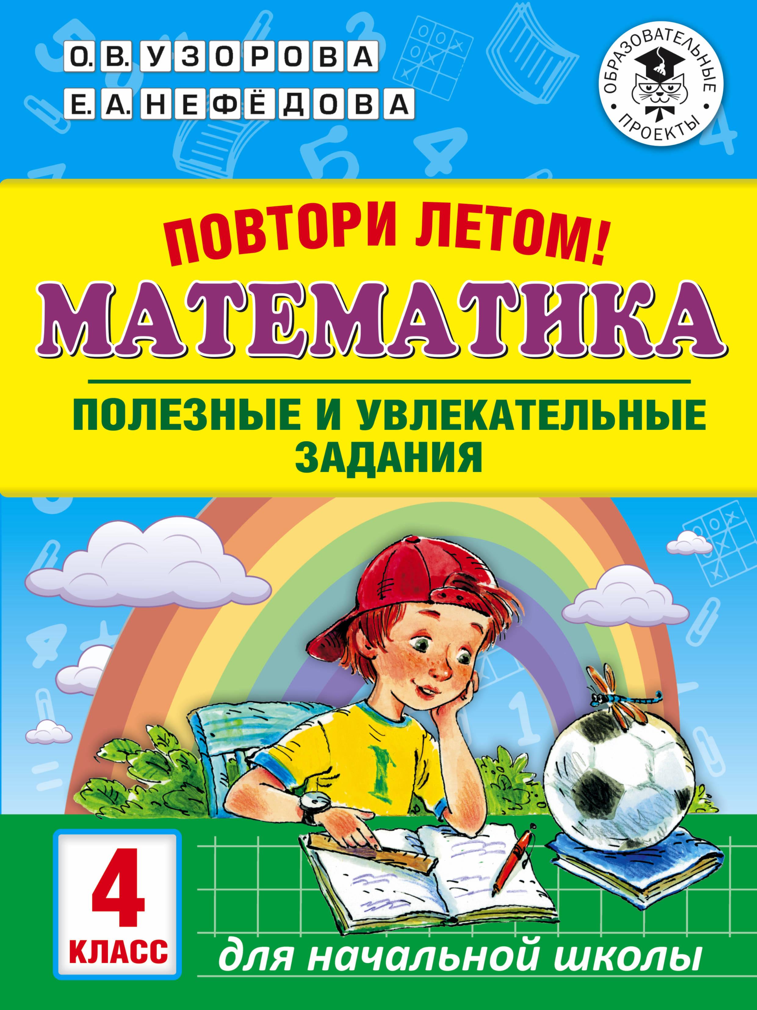 Повтори летом! Математика. Полезные и увлекательные задания. 4 класс ( Узорова О.В., Нефедова Е.А.  )