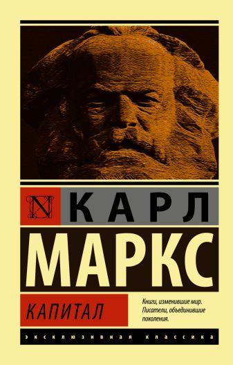 Карл Маркс - Капитал обложка книги