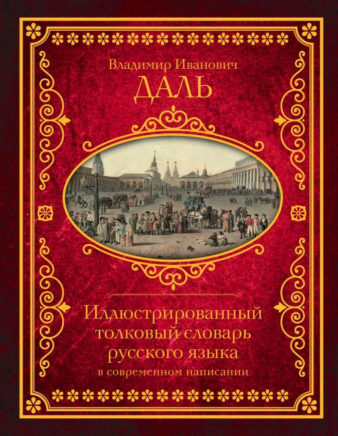 Иллюстрированный толковый словарь русского языка в современном написании В.И. Даль